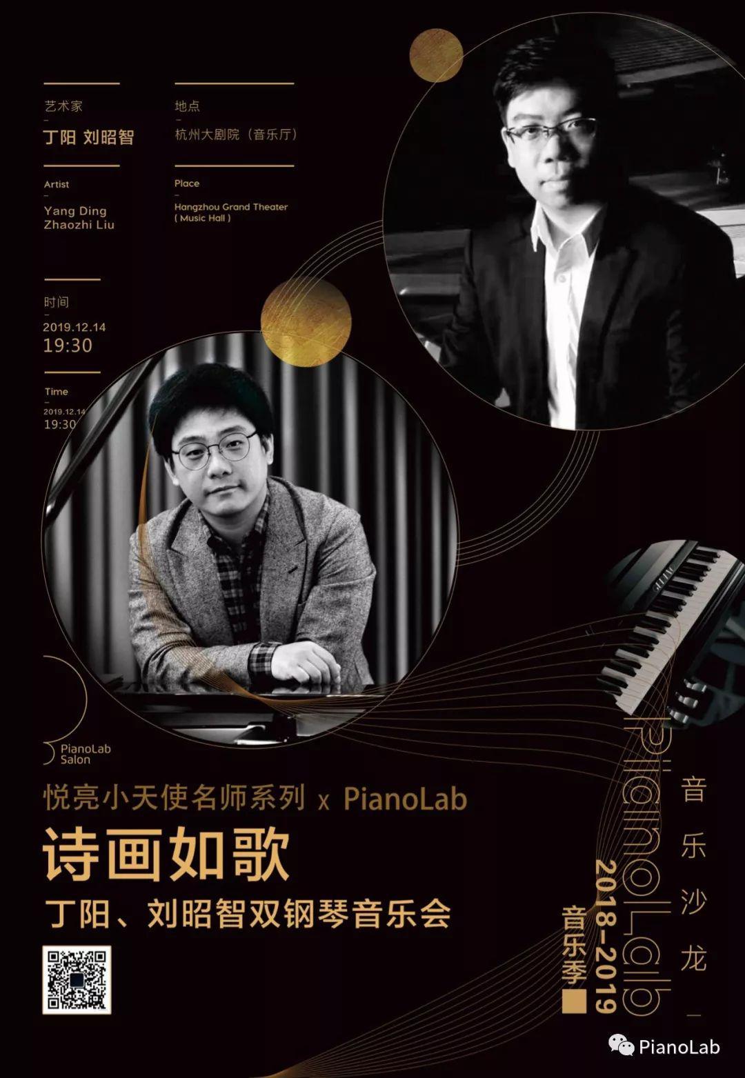 悦亮小天使名师系列XPianoLab诗画如歌――丁阳、刘昭智双钢琴音乐会