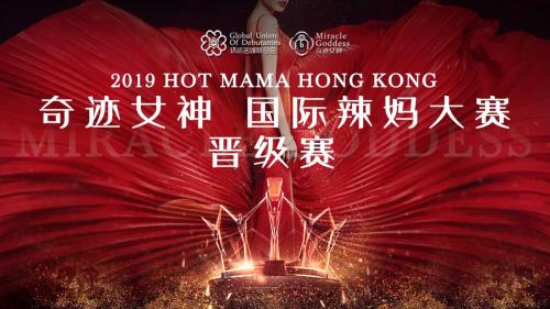 奇迹女神2019HOTMAMAHONGKONG国际辣妈大赛香港晋级赛开启
