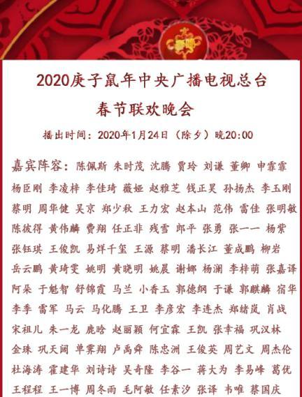 遂宁贺州郑州入选分会场2020央视春晚曝10大亮点