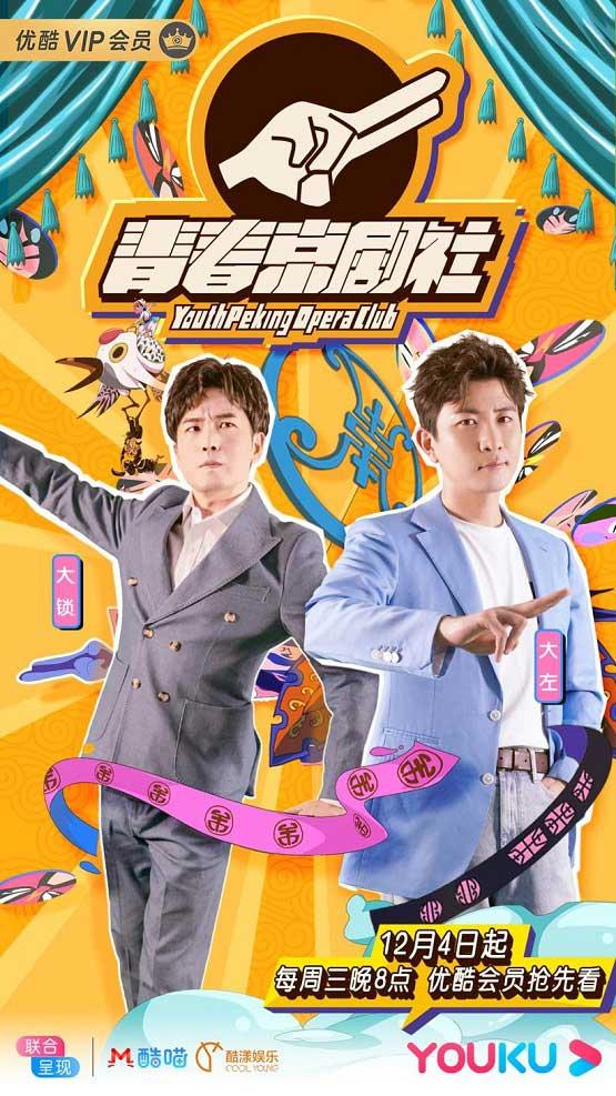 酷漾娱乐大左大锁加盟《青春京剧社》,诠释潮流国粹新魅力