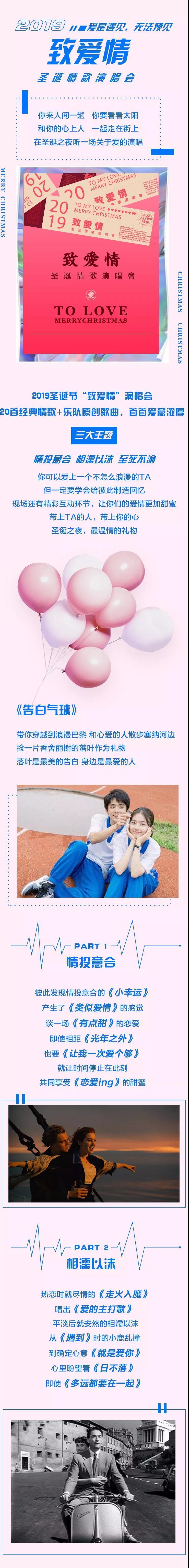 """2019圣诞节""""致爱情""""演唱会上海、杭州、南京一起来升华我们的爱情吧!"""