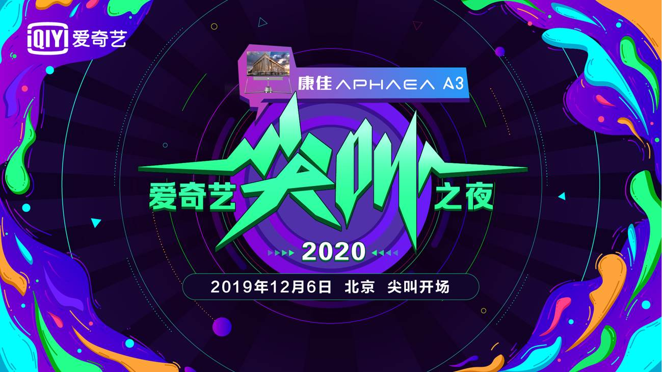 2020爱奇艺尖叫之夜12月6日即将举办37项年度娱乐荣誉将逐一授予