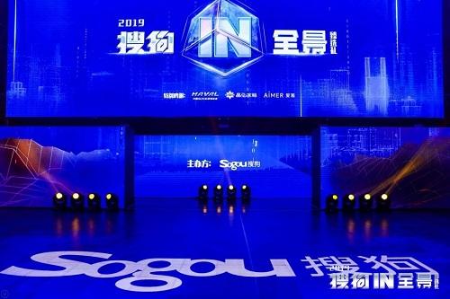 大热明星齐聚2019搜狗IN全景·臻选礼 共同漫步未来城市