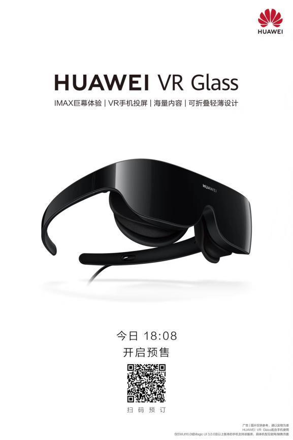 移动电影院与华为展开合作,加速布局VR硬件版图