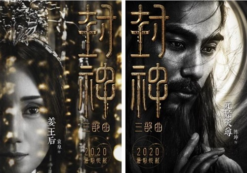 陈坤袁泉出演《封神三部曲》与黄渤夏雨摸金组合重聚