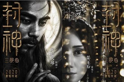 陈坤袁泉出演《封神三部曲》豪华阵容预订2020爆款