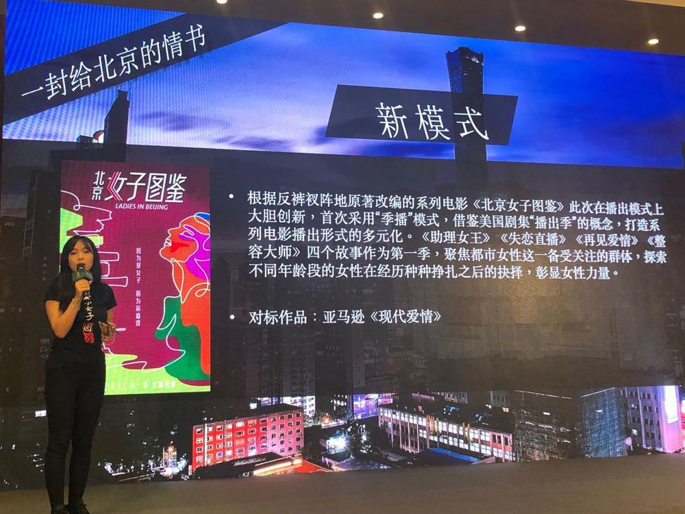 季播电影《北京女子图鉴》亮相三亚 优质内容助力行业发展