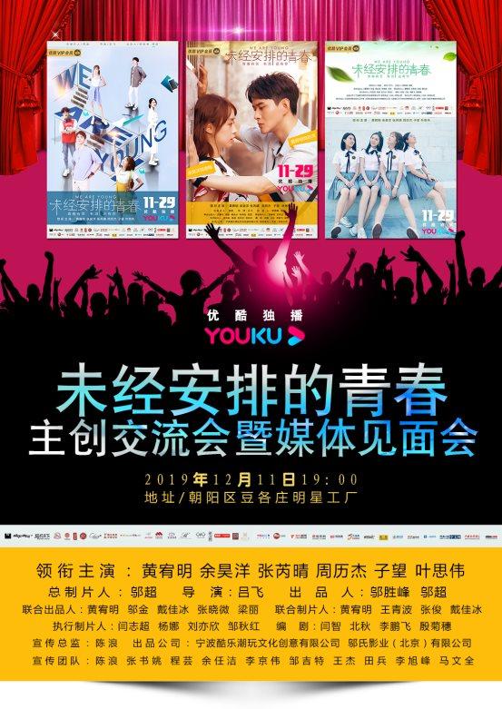《未经安排的青春》主创交流会暨媒体见面会将于12月11日在京举办