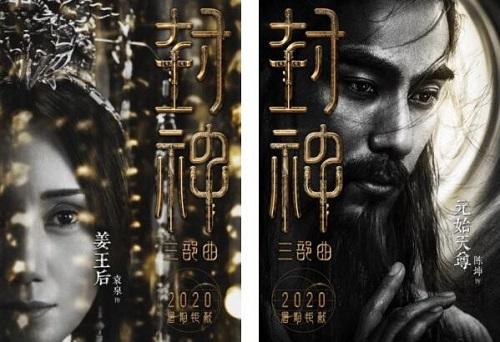北京文化2020新爆款《封神三部曲》官宣陈坤袁泉加盟
