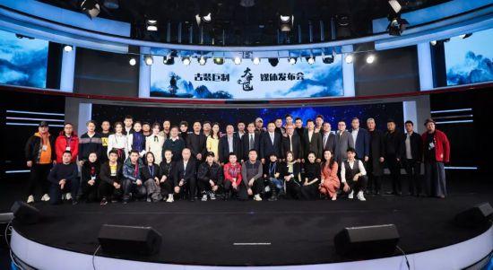 古装巨制《大中医》媒体发布会在京举行