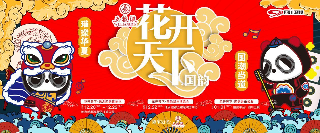 卫视跨年战打响,四川卫视花开天下国韵新年演唱会门票抢手