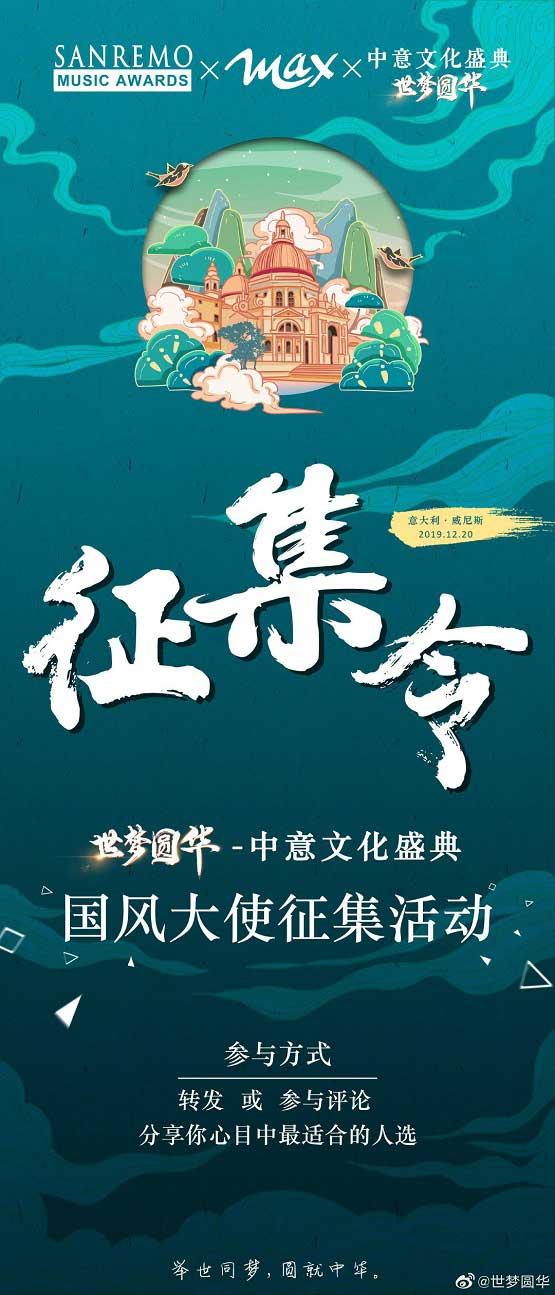 中意文化盛典征选国风大使娱乐明星人气高