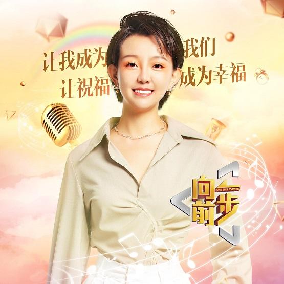 北京卫视《向前一步》栏目同名主题曲发布