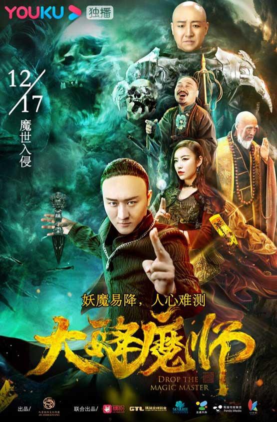 最良心的降魔电影《大降魔师》强势来袭,定档12月17日