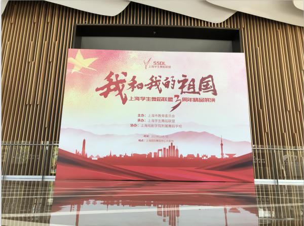 """""""我和我的祖国""""上海学生舞蹈联盟成立三周年精品展演"""