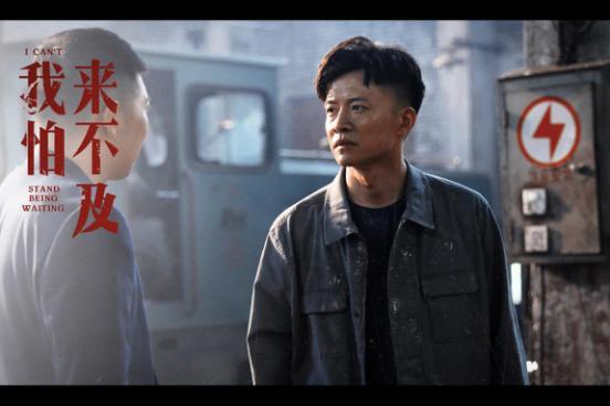 《我怕来不及》总制片人王锦:保持市场敏锐度,剧集表达要真情实感