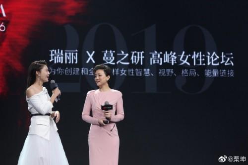 耐飞创始人栗坤参与关注女性创业高峰对话