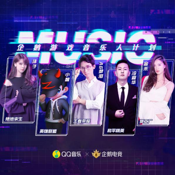 看好QQ音乐开放平台国内顶级游戏KOL入驻
