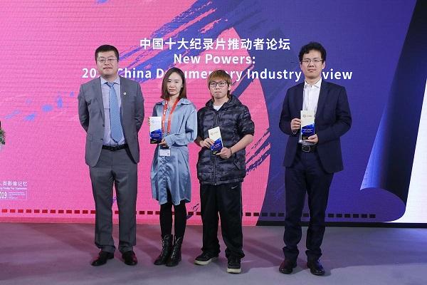 西瓜视频获2019年中国广州纪录片节十大推动者