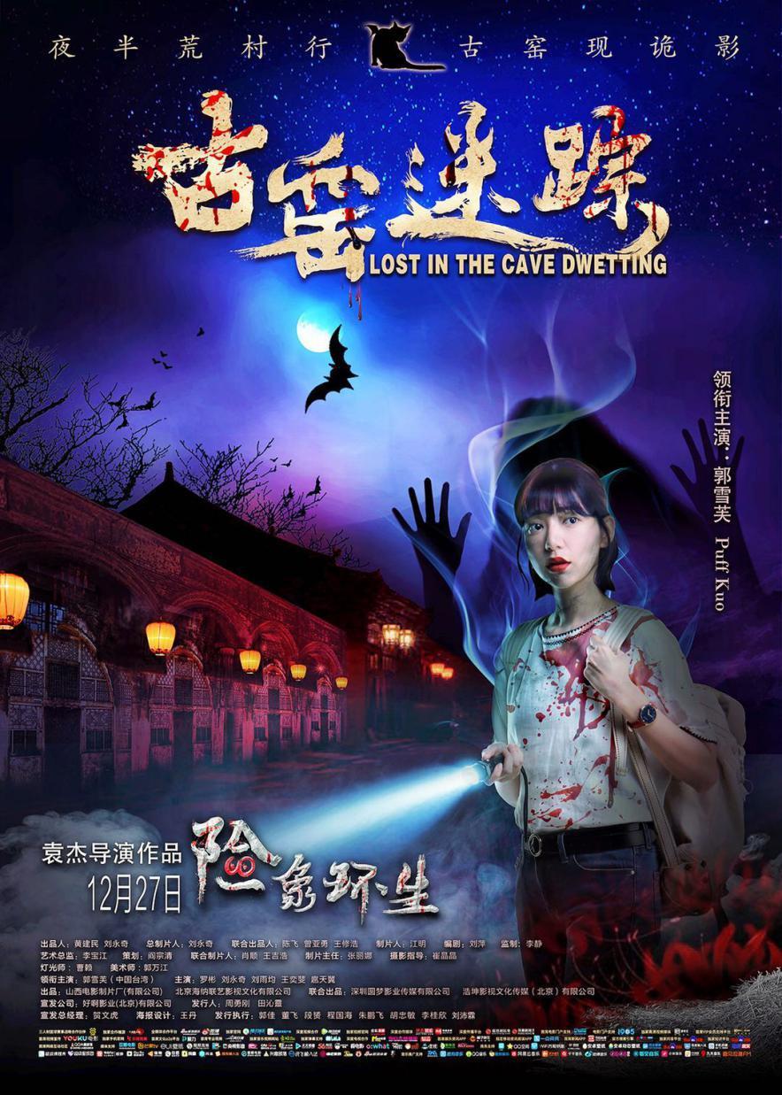 圆梦集团影业开山之作《古窑迷踪》12月27日院线上映