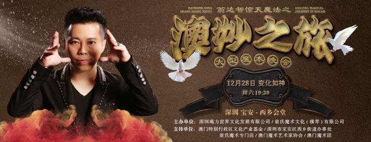 魔术大师翁达智,深圳上演惊天魔法《澳妙之旅》