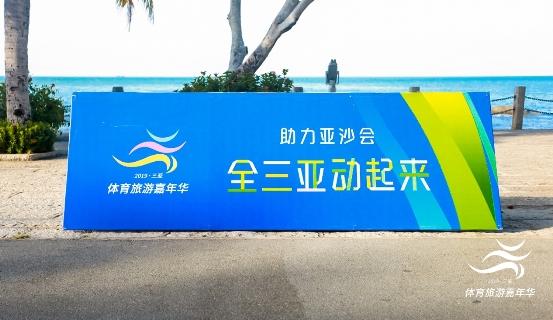三亚体育旅游嘉年华特别活动于大小洞天景区开展持续蓄力2020亚沙会