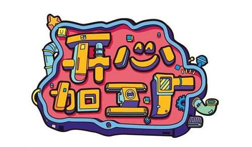 西瓜视频《开心加工厂》收官,领创网络喜剧综艺新模式