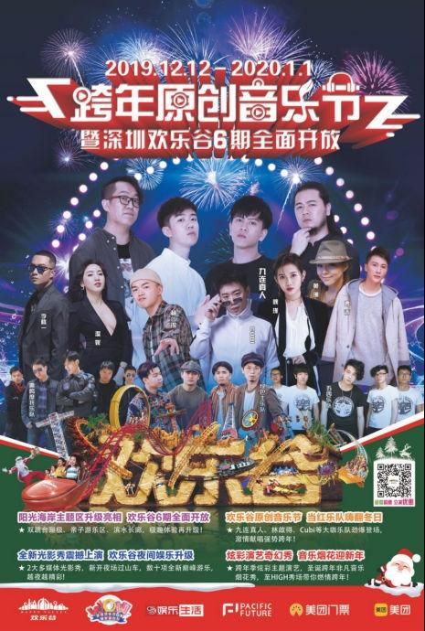 大咖云集助力原创音乐节,音乐烟花秀点燃深圳欢乐谷