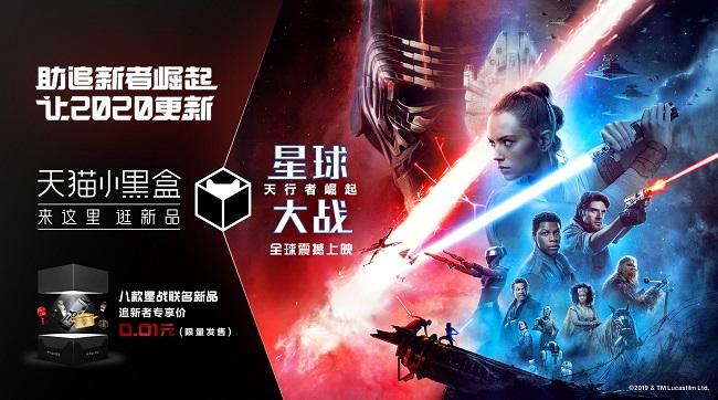 """天猫小黑盒独家首发星球大战""""装备"""",为星战迷注入追新""""原力"""""""