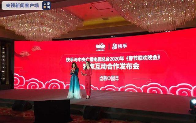 央视春晚红包互动方式发布湖州贺州遂宁入选分会场