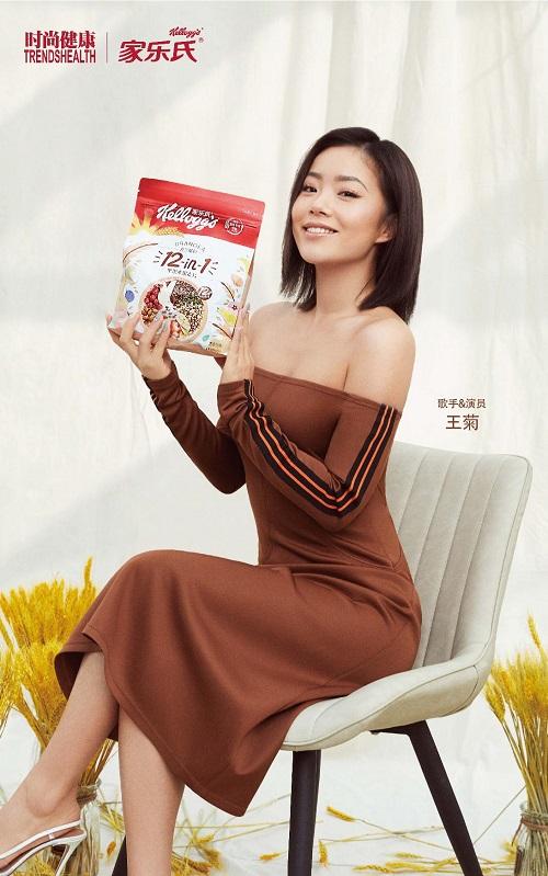 家乐氏健康新主义!时尚ICON王菊为你揭开营养早餐的新吃法