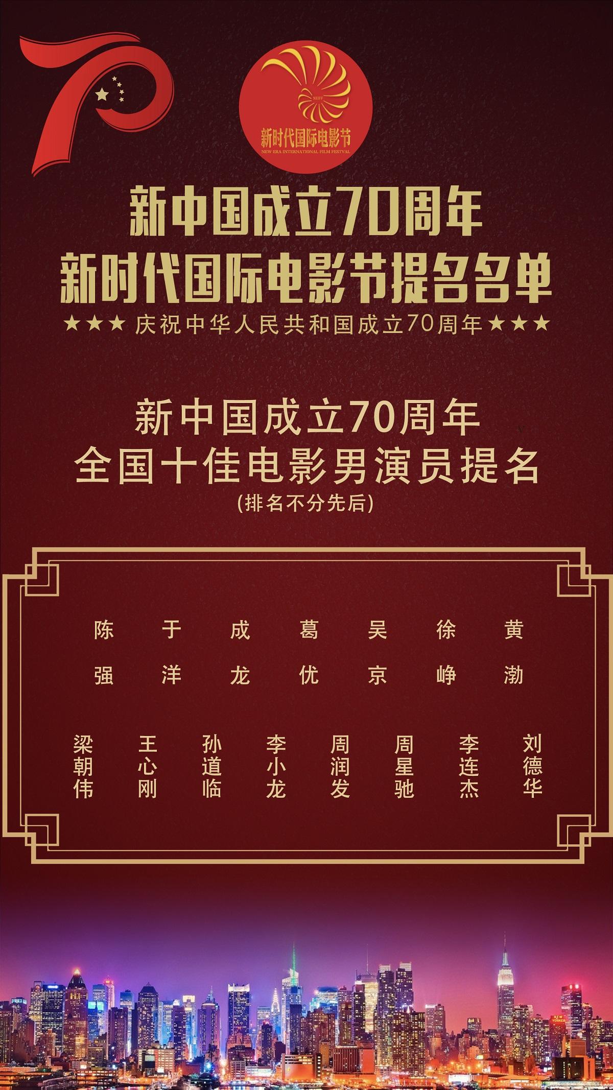 新中国成立70周年十佳男演员提名公布,15位银幕男神谁能胜出?