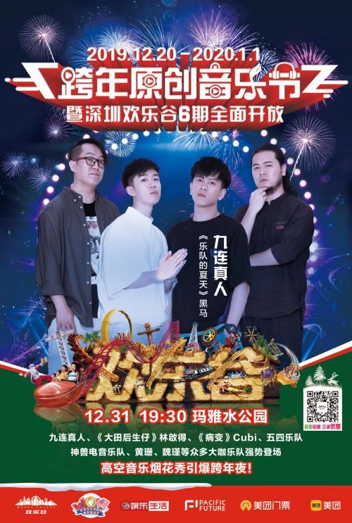 许你一场盛世烟花,深圳欢乐谷跨年原创音乐节强音碰撞!