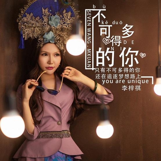 李梓祺新歌《不可多得的你》自律是一个人最好的修行