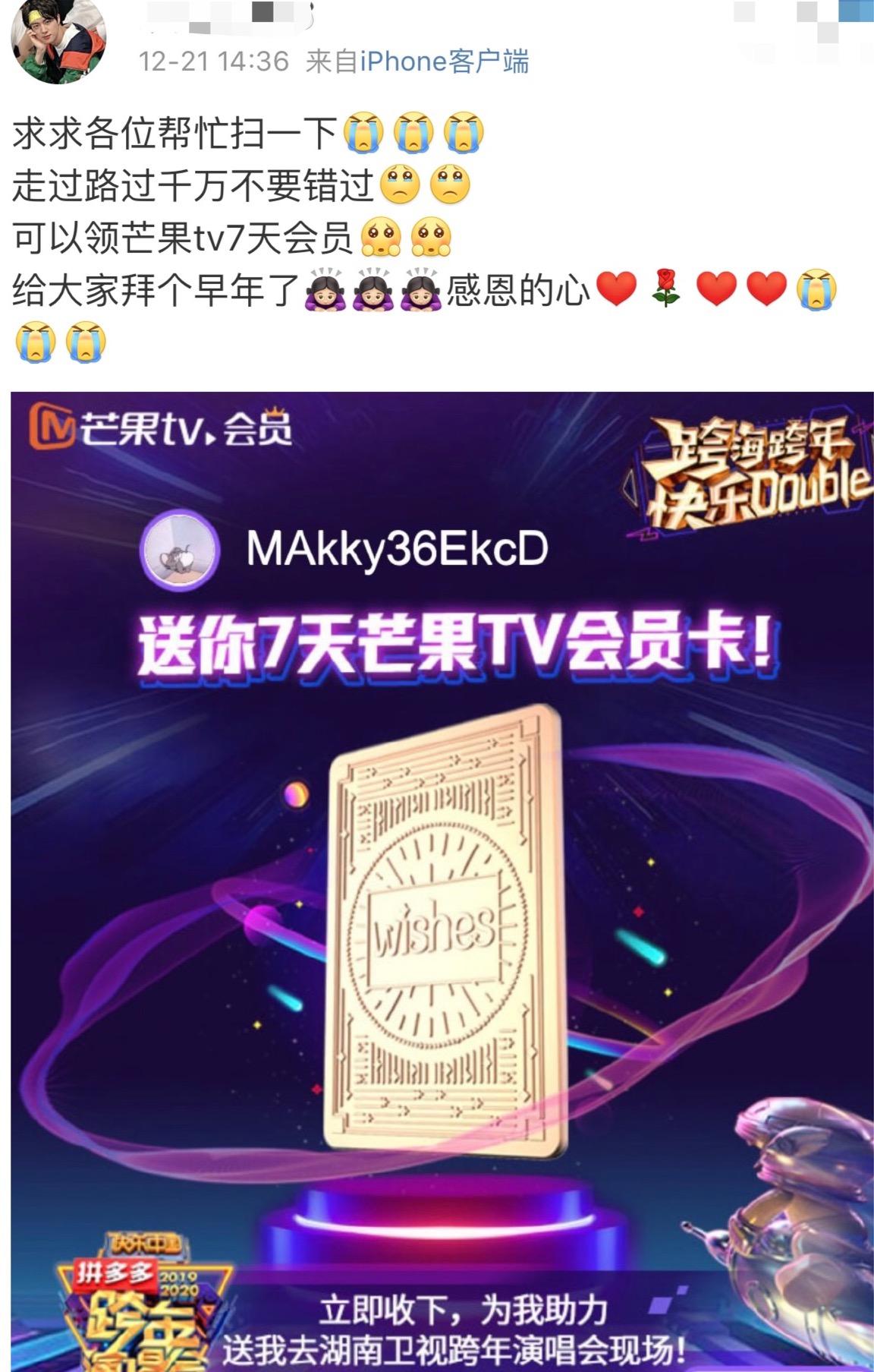 """""""跨海跨年快乐Double""""王一博人气爆表,芒果TV会员齐聚海口乐翻天"""