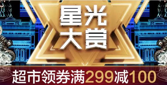 """星光大赏在即,最佳电商合作平台苏宁送爆款五折""""星光大礼"""""""