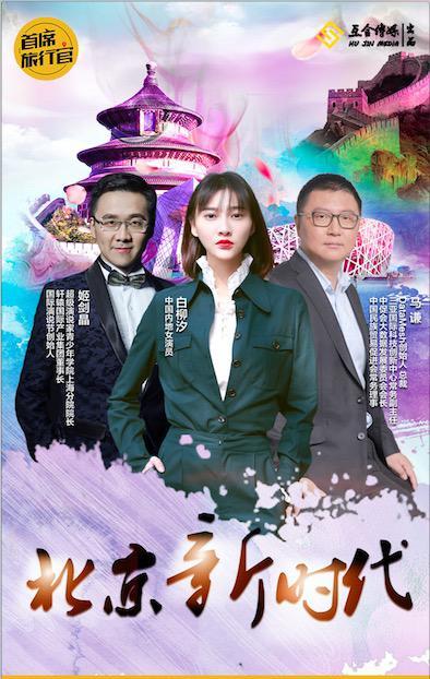 白柳汐《首席旅行官》锁新时代北京传承中国文化