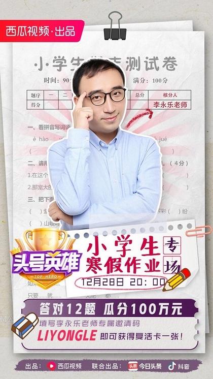 李永乐老师的《头号英雄》知识讲堂开课,带你解决那些年让人头晕的数学题