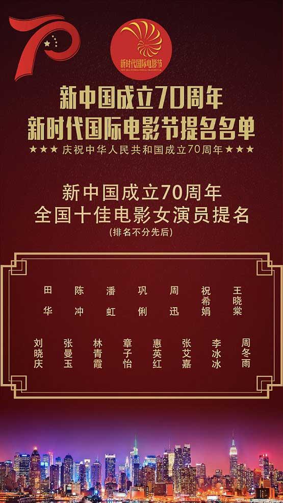 新中国成立70周年十佳女演员提名公布,15位银幕女神你选谁?