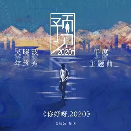 吴晓波频道入驻QQ音乐开放平台,用音乐「预见」2020