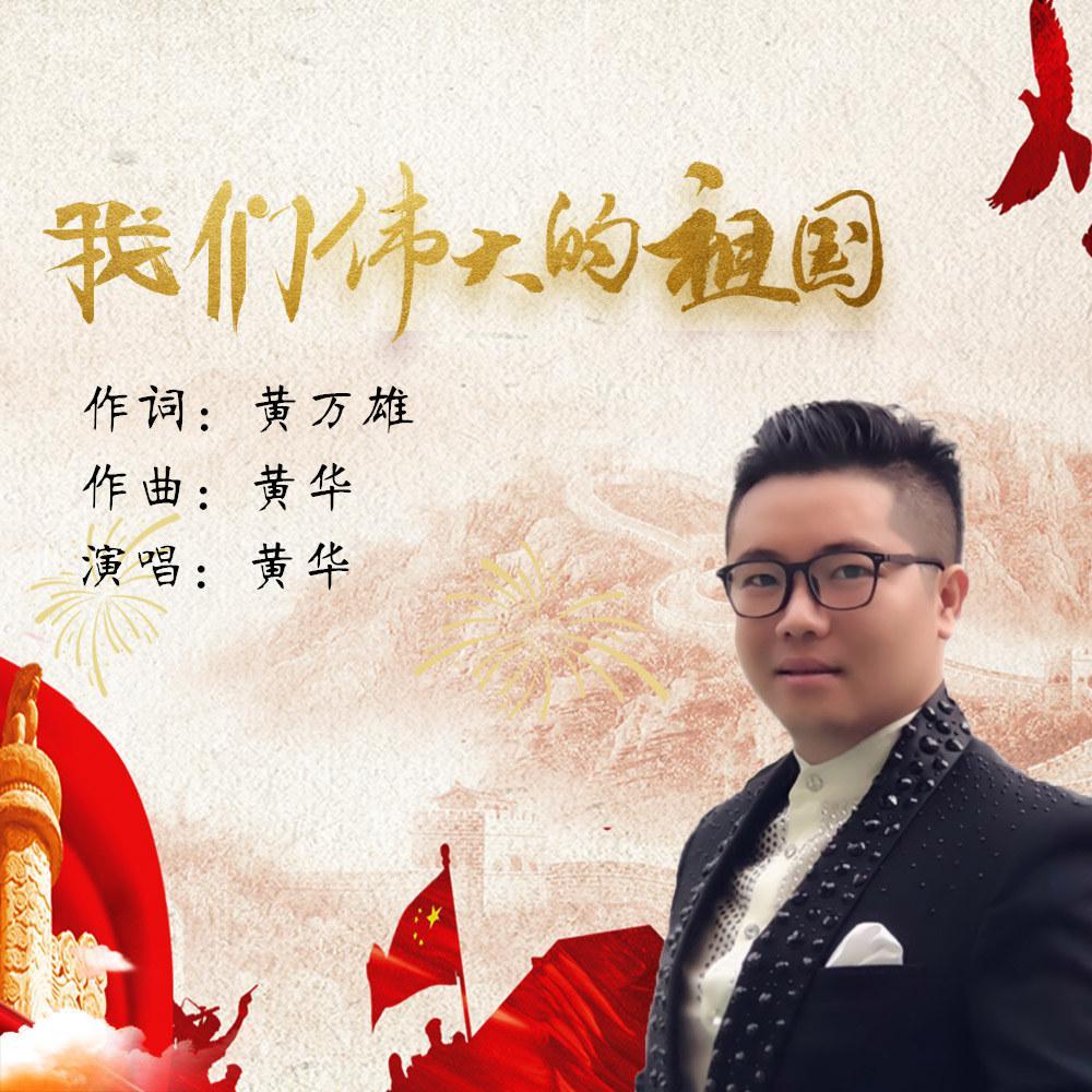 黄华《我们伟大的祖国》广受好评致敬新中国成立70周年