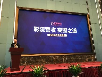重庆市电影发行放映行业经营管理及技术服务培训会隆重召开,太合娱乐集团受邀参加