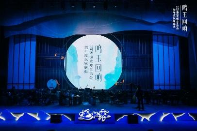 辅乐文化倾力承办网易逆水寒音乐会,未来创新试水全产业化发展