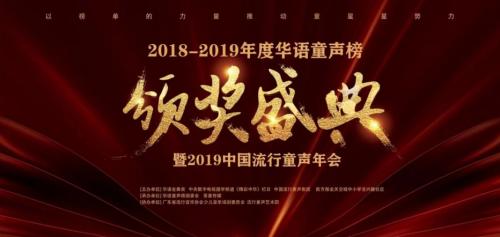 原创小歌手黄钰涵在2019电视人物颁奖盛典中喜得三项大奖