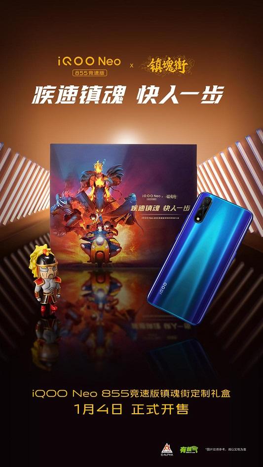镇魂街精美手办想要吗?明天开售的iQOONeo855竞速版礼盒有惊喜