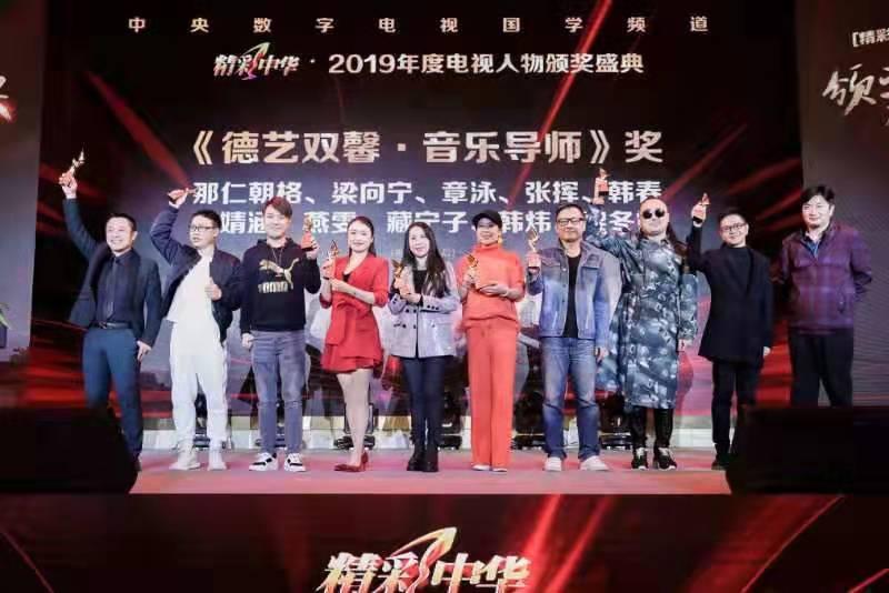 那仁朝格出席2019电视人物颁奖盛典获颁多项大奖
