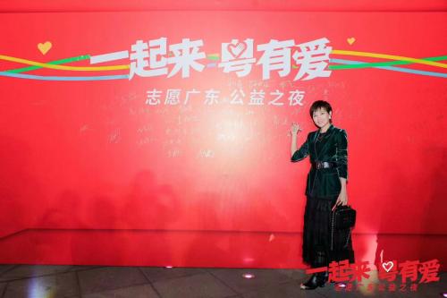 郑罗茜现身志愿广东公益之夜,为志愿者事业打CALL