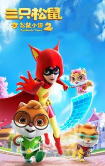 """6岁男孩遇险不惊要做""""松鼠侠""""原型出自三只松鼠同名动画片"""