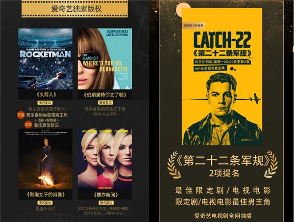 77届金球奖揭晓爱奇艺独家锁定 《燃烧女子的肖像》 等提名获奖影片