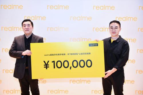"""realme真我手机携手杨紫助力公益,为""""母亲邮包""""公益项目捐款"""